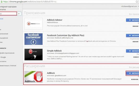 Adlock блокировка рекламы
