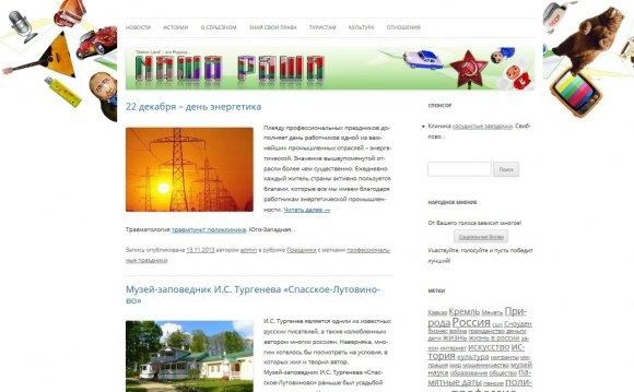 Сайт создан на бесплатном