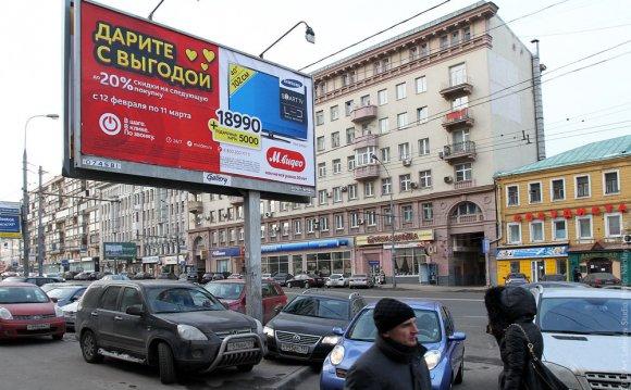 Реклама Билборд М-Видео
