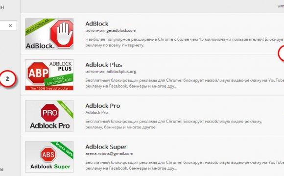 Поиск расширения AdBlock в