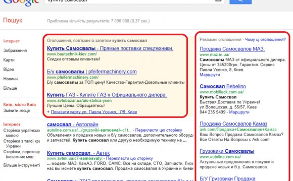 2. Контекстная реклама сервиса