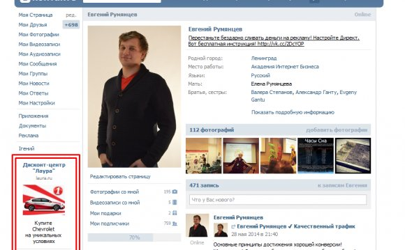 Расположение рекламы ВКонтакте
