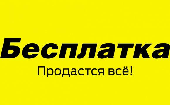 Доска объявлений: сайт