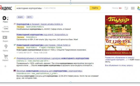 Медийная реклама на @mail.ru