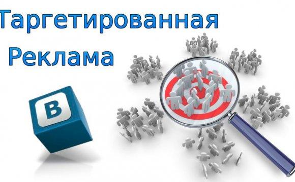 как купить рекламу вконтакте