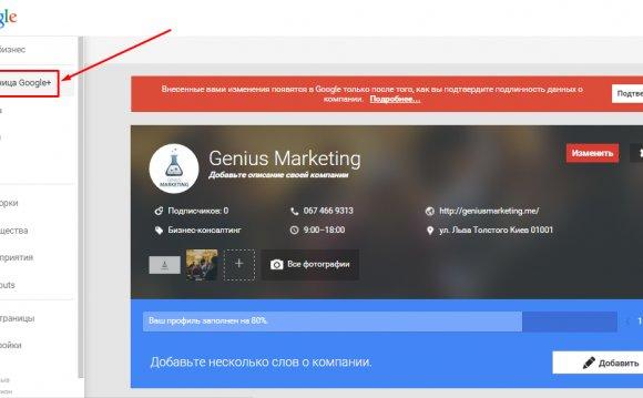 Stranica-google+
