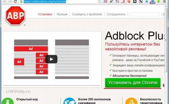 Установить AdBlock Plus в
