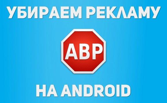 Delete advert android