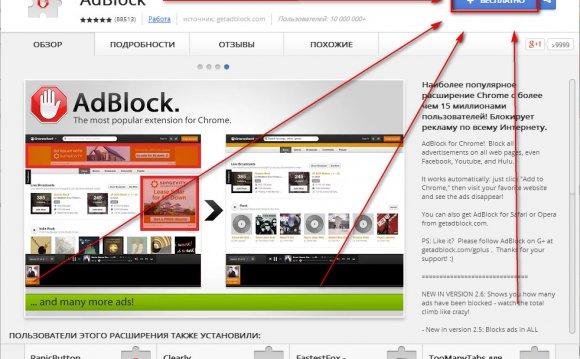 Как убрать рекламу в Google