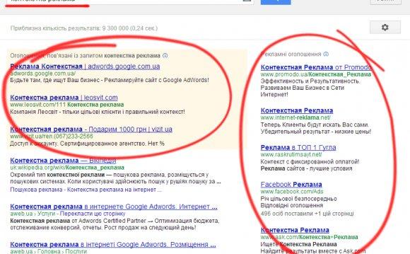 Контекстна пошукова реклама