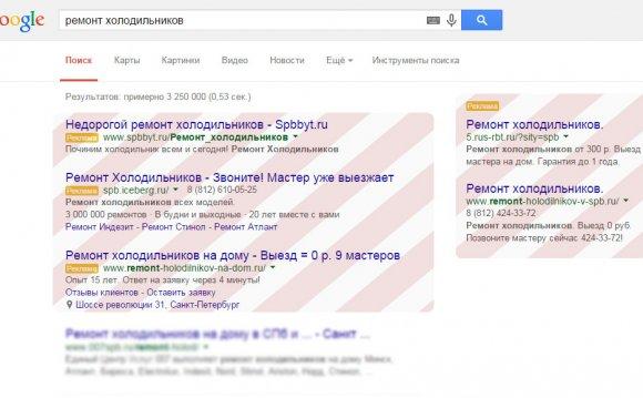 Реклама на поиске Гугл