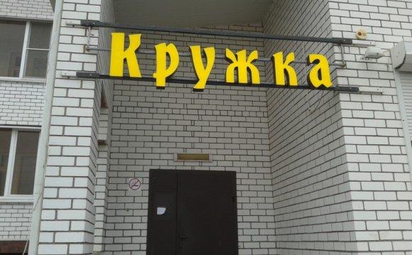 Наружная реклама Белгород