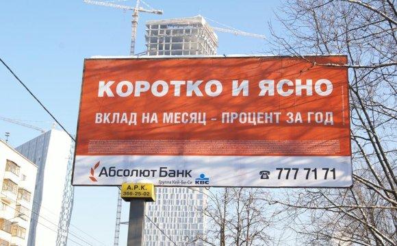Банковская реклама