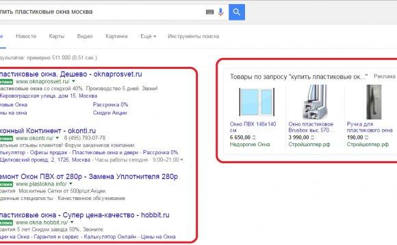 Размещение рекламы в Google