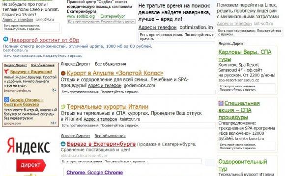 Приколы рекламы Яндекс.Директ