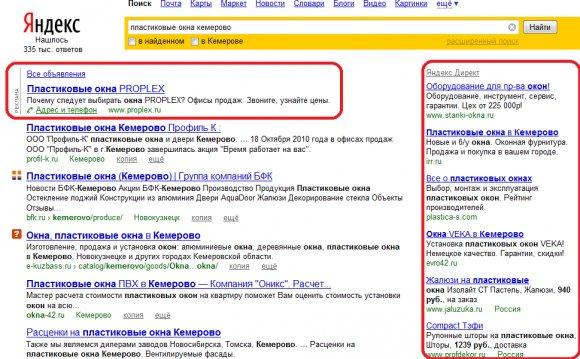 контекстной рекламы Яндекс