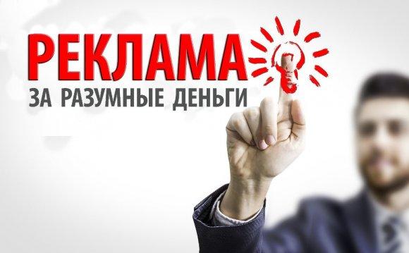 Рекламное агентство и