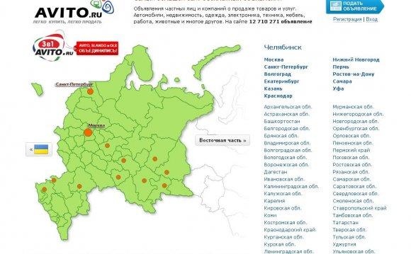 AVITO.ru - сайт бесплатных