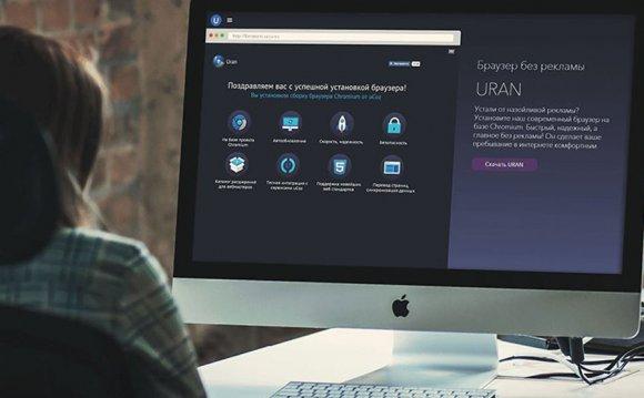 Uran - современный браузер от