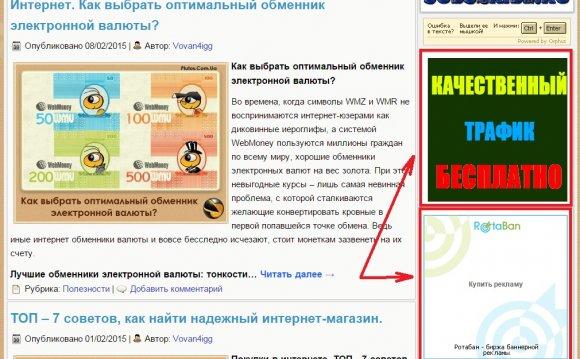 Виды рекламы в интернете_2