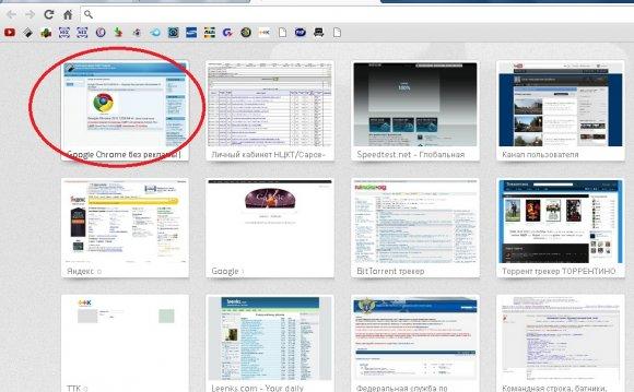 Google Chrome - как добавить