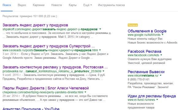 Та же самая картина в Яндекс