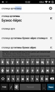 Chrome Android search tips answer