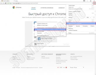 Google Chrome вход в
