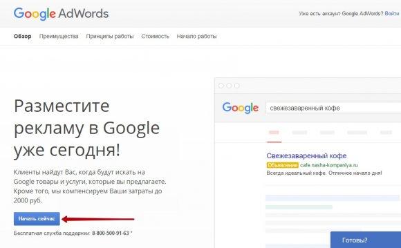 Обойти блокировку ВКонтакте и Одноклассники в Украине