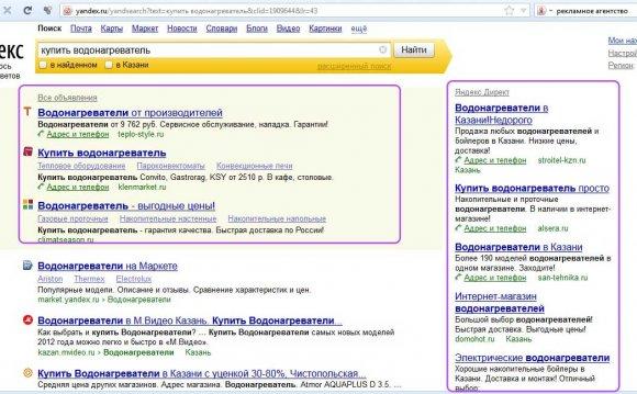 Контекстная реклама интернете цена интернет-реклама охранный бизнес