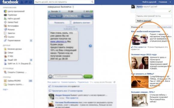 Отношения в социальных сетях Какие они?