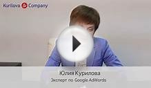 Ключевые слова Google AdWords: как