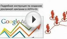 Реклама в Google Adwords: Как